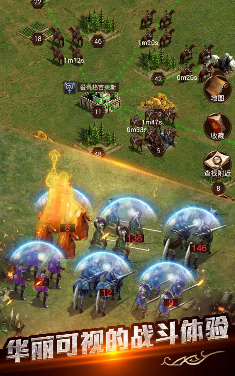 帝国OL:全面战争