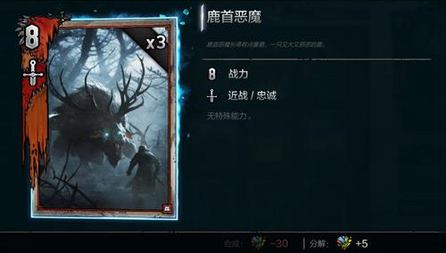 《巫师昆特牌》新手套牌怪兽