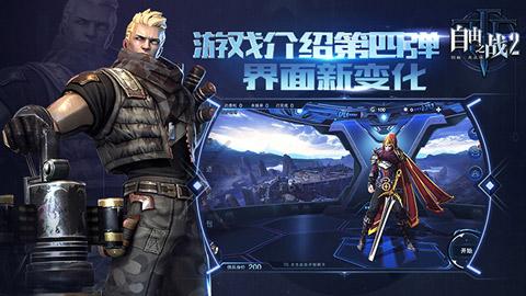 《自由之战2》界面功能介绍