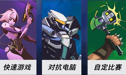《英雄使命》四大游戏模式完美展现