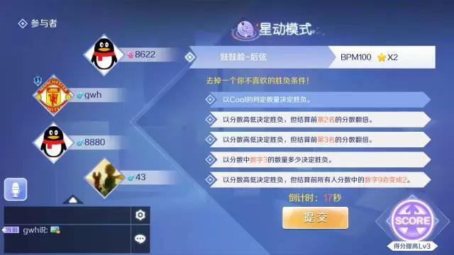 多人活动 《QQ炫舞》手游测试绝密档案曝光