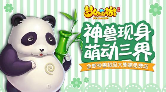 《梦幻西游》神兽超级大熊猫亮相 强力属性曝光