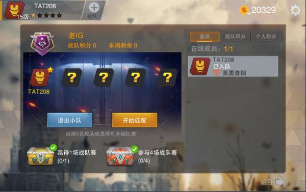 《英雄枪战》战队介绍