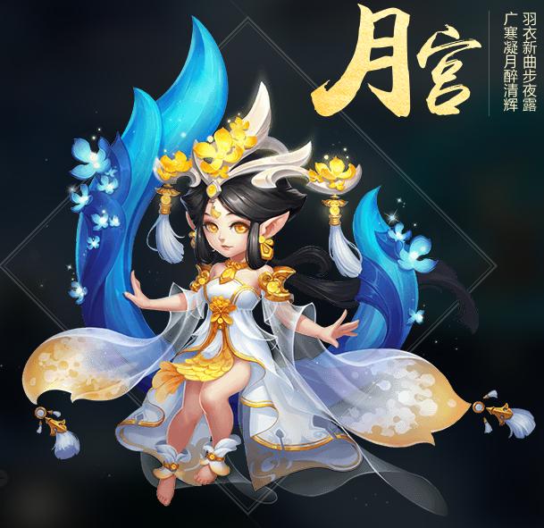 《梦幻西游》手游月宫全服来袭!送1698元大奖!