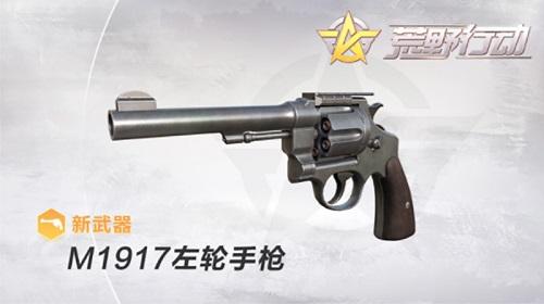 《荒野行动》M1917左轮手枪震撼来袭!