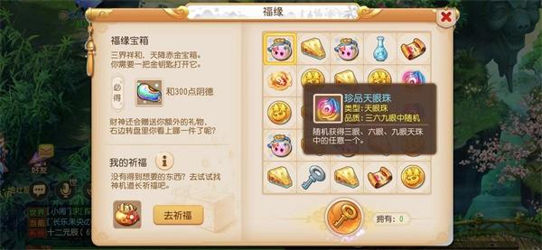 《梦幻西游》手游福缘·赤金宝箱全面焕新!
