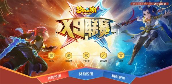 《梦幻西游》手游X9联赛报名即将截止