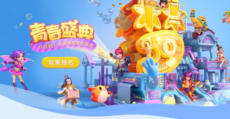 《梦幻西游》手游青春盛典杭州站报名开启