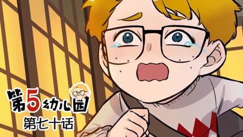 【第五幼儿园】动态漫画第70话