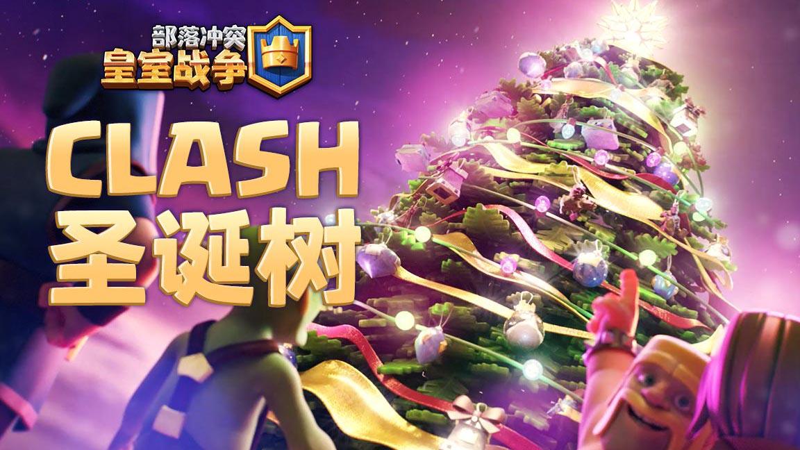Clash圣诞树闪耀登场!最棒的树!