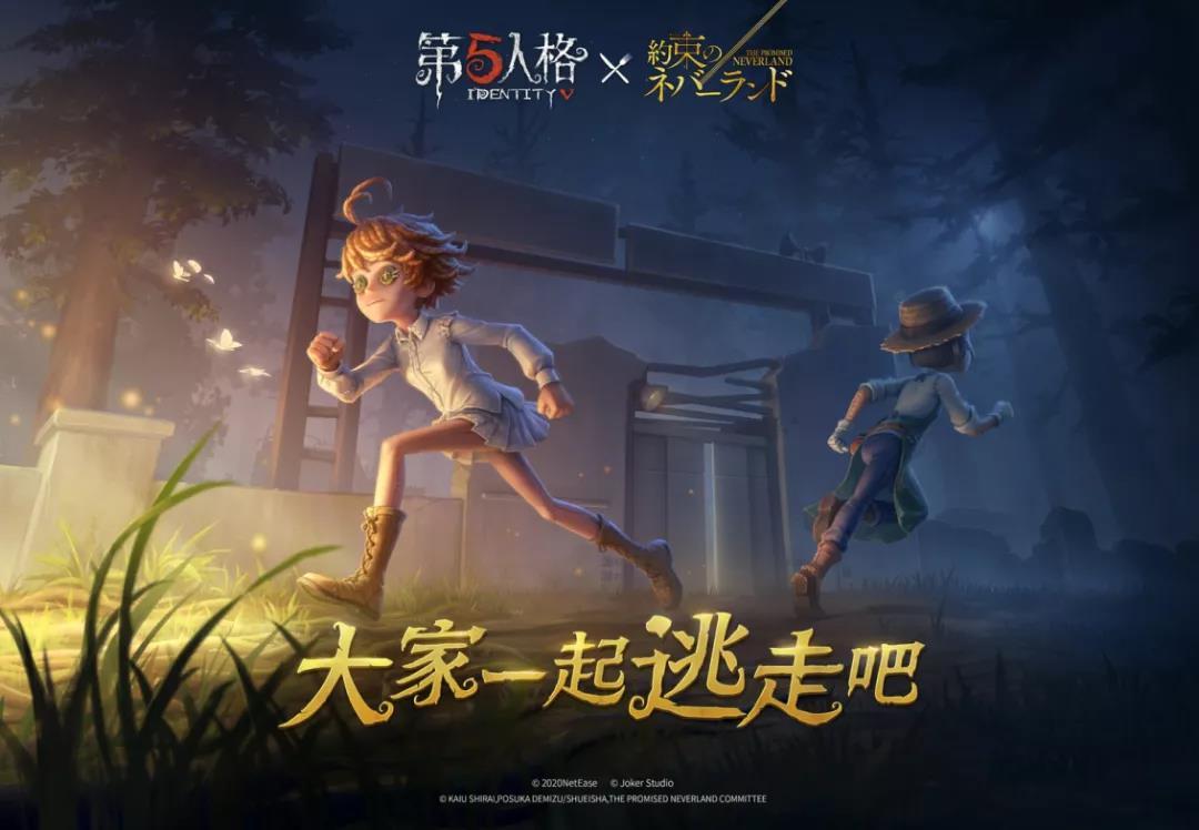 【第五人格X约定的梦幻岛】联动已经开启!