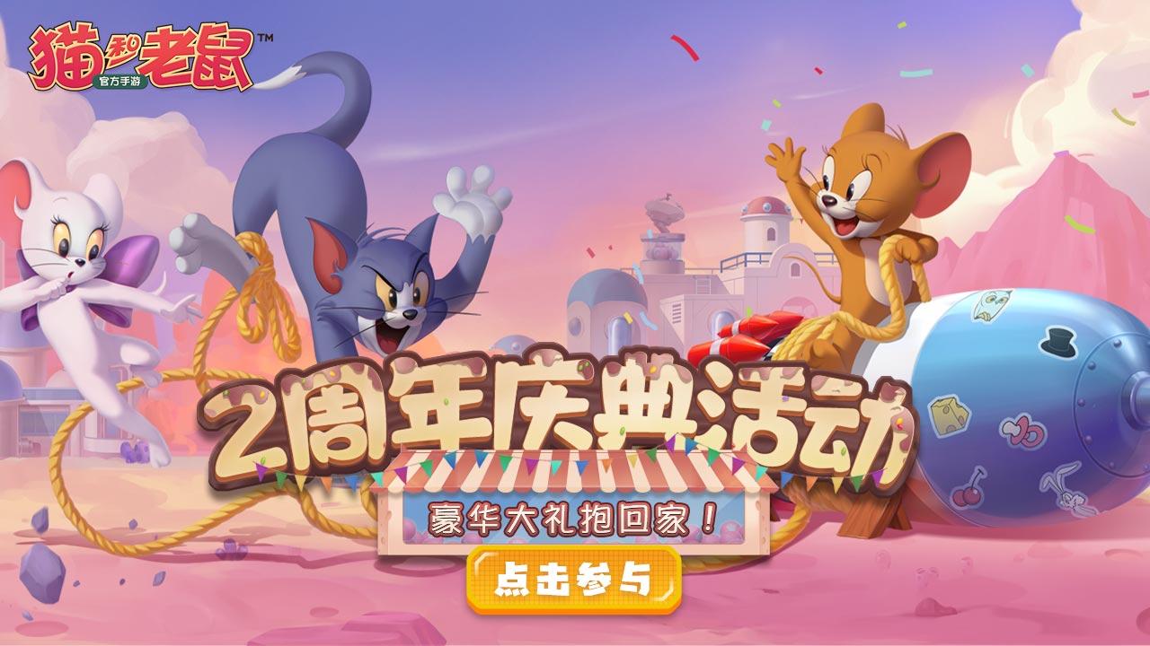 猫和老鼠二周年庆典狂欢,评论赢奖励!