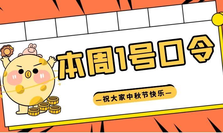 本周【1号口令】到!