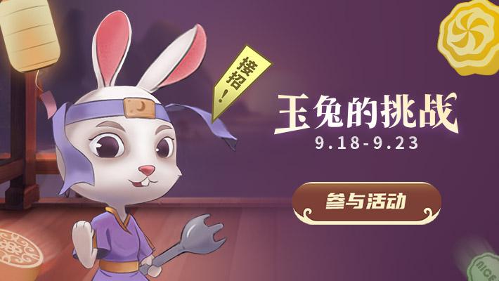 【接招!玉兔的挑战】活动说明