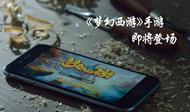 梦幻西游预热视频正片