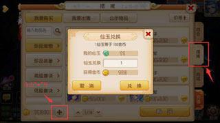 《梦幻西游》手游三种货币兑换公式 如何兑换
