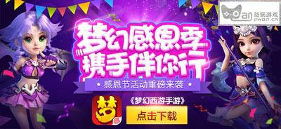 《梦幻西游手游》感恩节活动欢乐上线