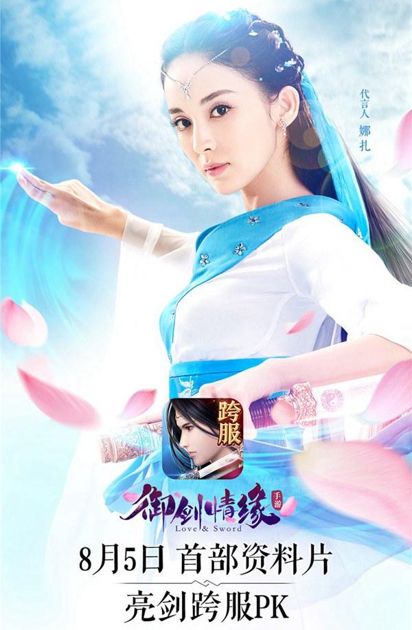 《御剑情缘》首部资料片将于8月5日隆重上线