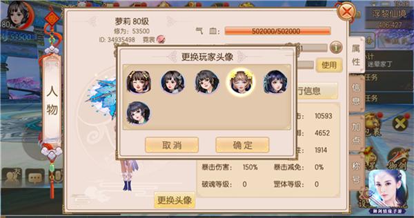 御剑情缘手游家园资料片即将于8月30日强势降临