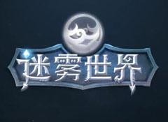 《迷雾世界》宣传片