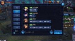 《迷雾世界》组队方法