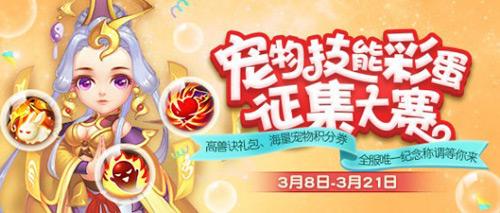 《梦幻西游》手游宠物技能彩蛋征集大赛趣味开启
