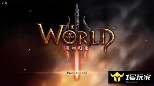 《世界3》手游评测 魔物归来